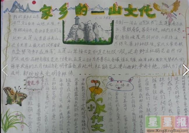 家乡山文化手抄报内容