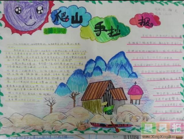 小学生爬山手抄报图片,资料 - 星星报