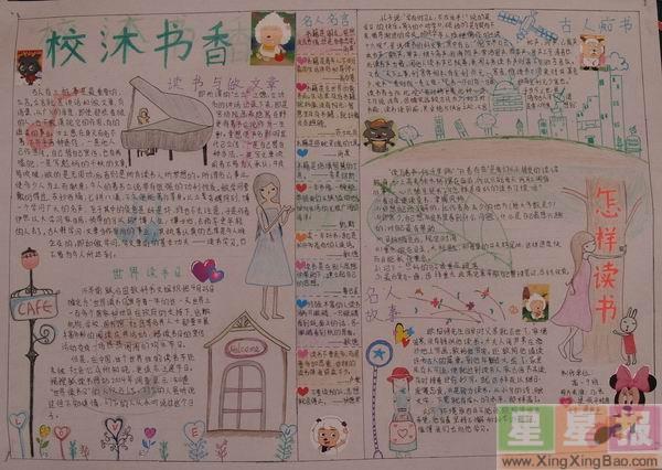 六年级读书手抄报资料——校沐书香