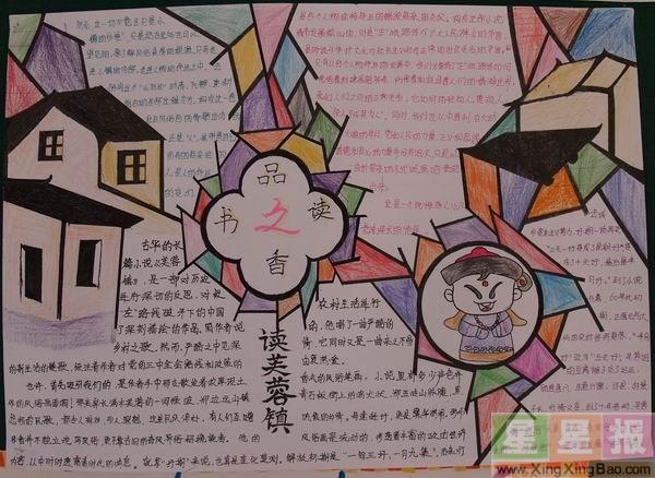四年级读书手抄报设计图_品读书香