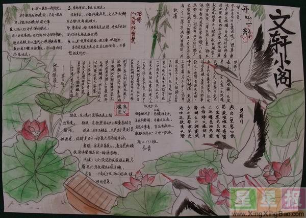 高中文轩小阁手抄报图片