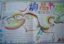小学生读书手抄报设计图――诵品书魂