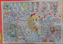 读书手抄报版面设计图――梦幻书香