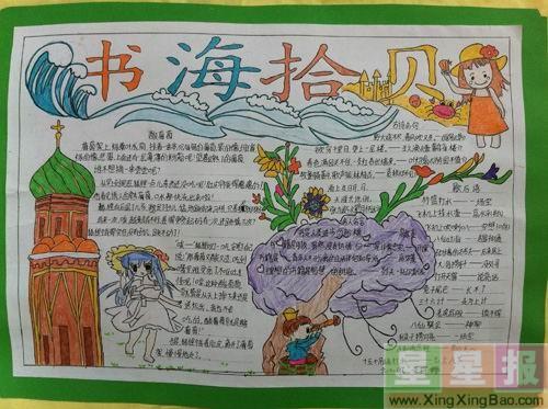 二年级读书手抄报图片_书海拾贝
