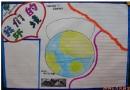 我们的环境手抄报模板设计图