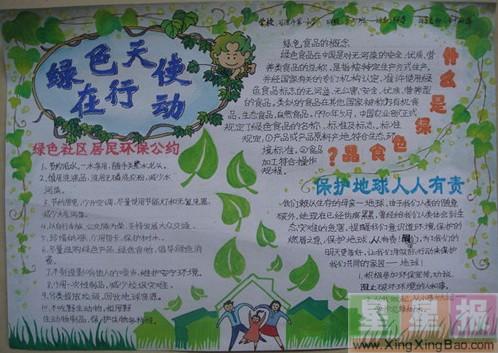 绿色天使在行动手抄报资料: 绿色(green)是自然界中常见的颜色,是一