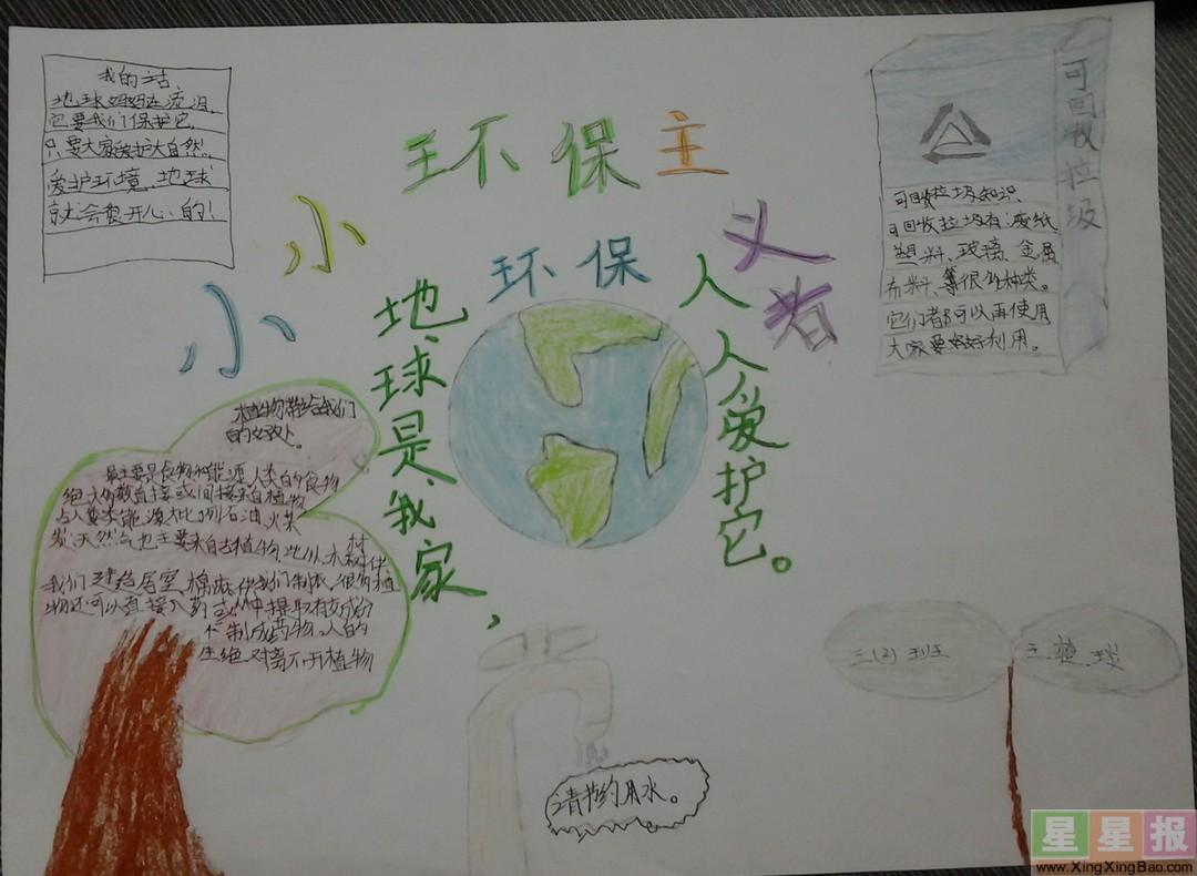 """三年级环保手抄报图片二 三年级环保手抄报资料:环保的标语 1、环境保护,人人有责。 2、保护环境是一项必须长期坚持的基本国策。 3、实施科教兴国与可持续发展战略。 4、1998年6月5日世界环境日主题是:""""为了地坏上的生命-拯救我们的海洋""""。 5、保护蓝天碧水。 6、建设美丽的边疆,爱护我们的家园。 7、加强环境宣传教育,提高全民环境意识。 8、保护环境是每一位公民应尽的责任。 9、环境保护从我身边做起。 10、保护环境,造福人民。"""