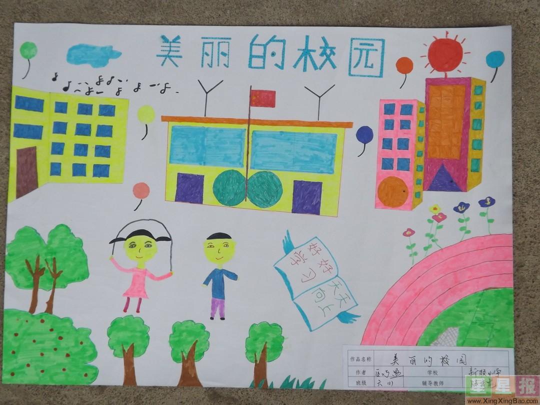 美丽校园幼儿简笔画