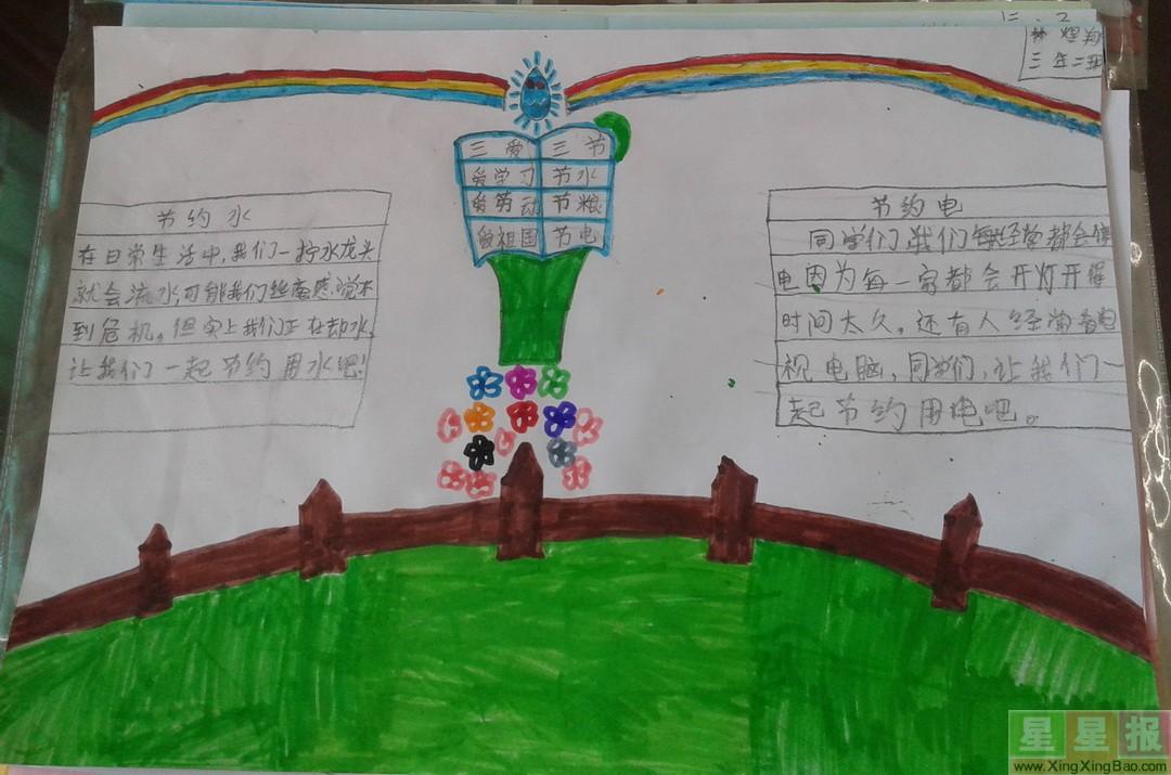 三年级三爱三节手抄报图片