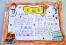 二年级圣诞节手抄报资料