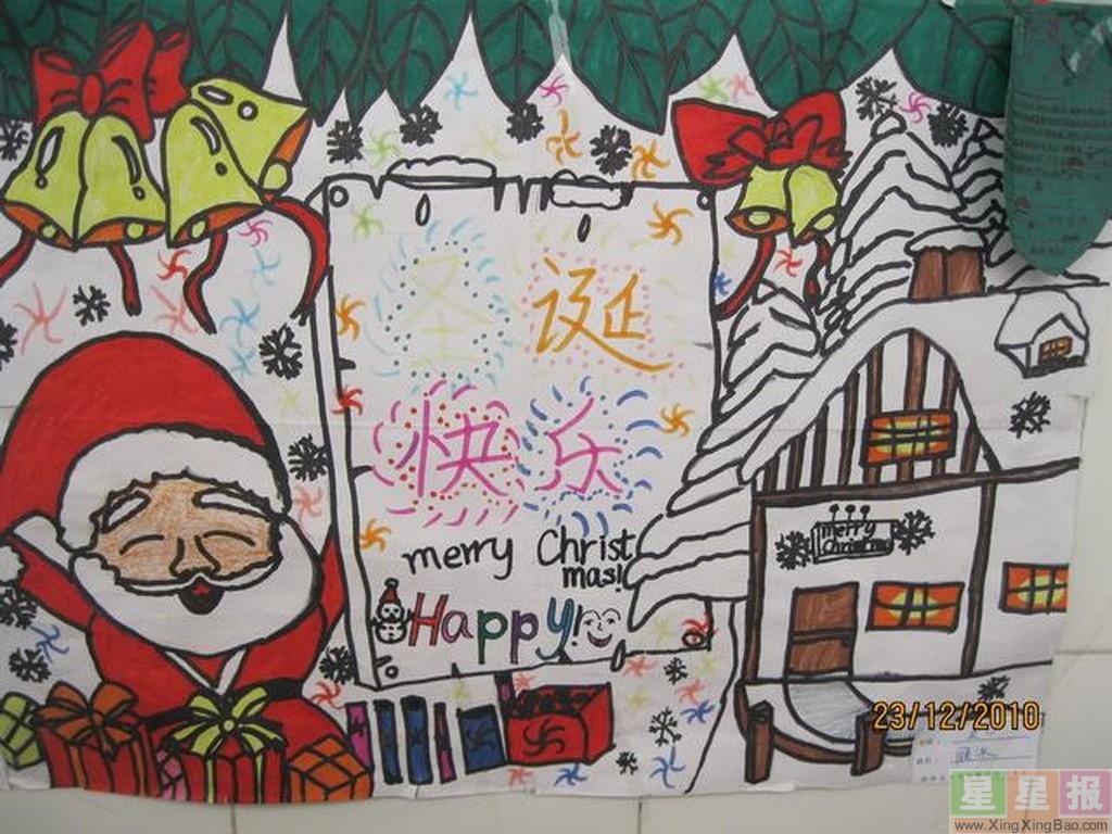 圣诞节快乐手抄报内容