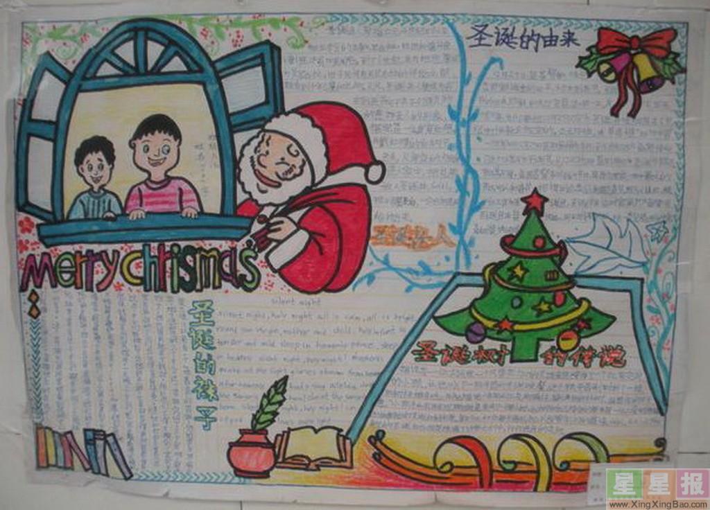 Merry Christmas英语手抄报图片
