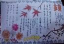 六年级锁秋手抄报版面设计图