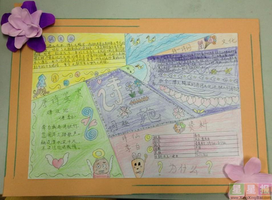 四年级诗词手抄报资料