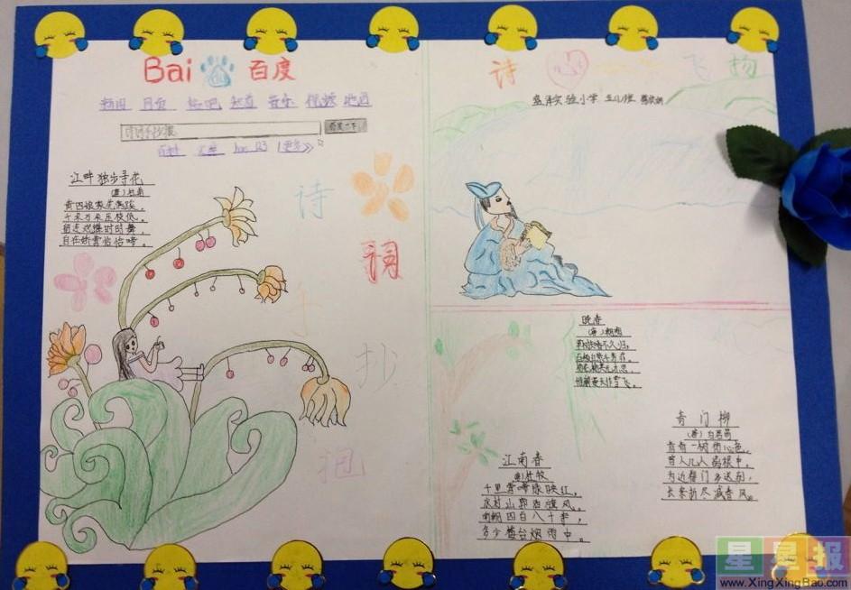 四年级诗词手抄报资料图片