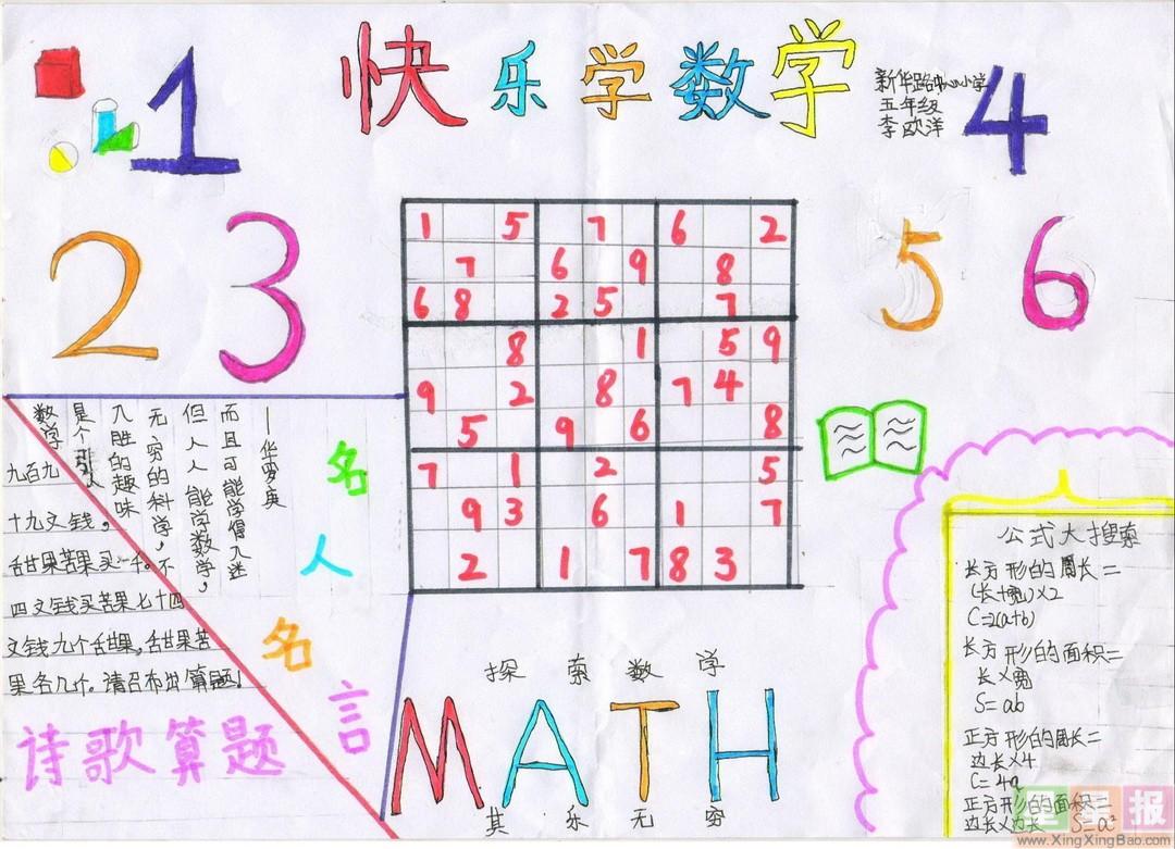 五年级数学手抄报图片