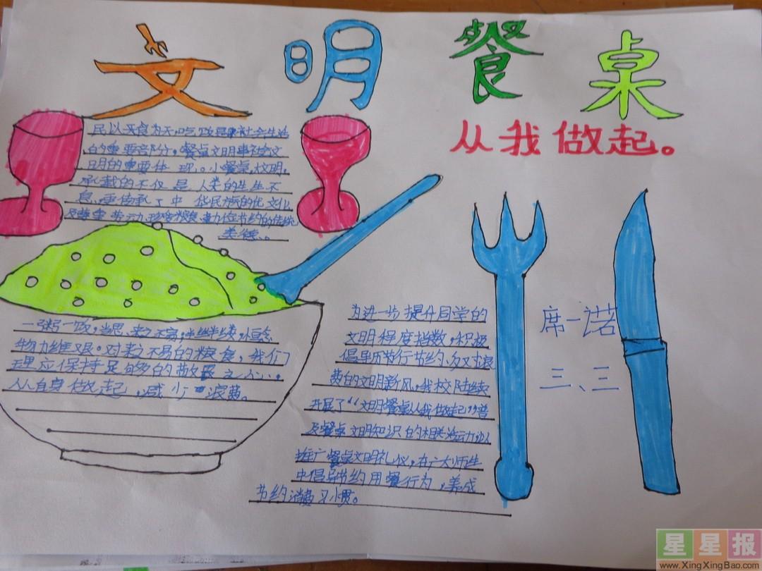 小学生文明餐桌手抄报图片