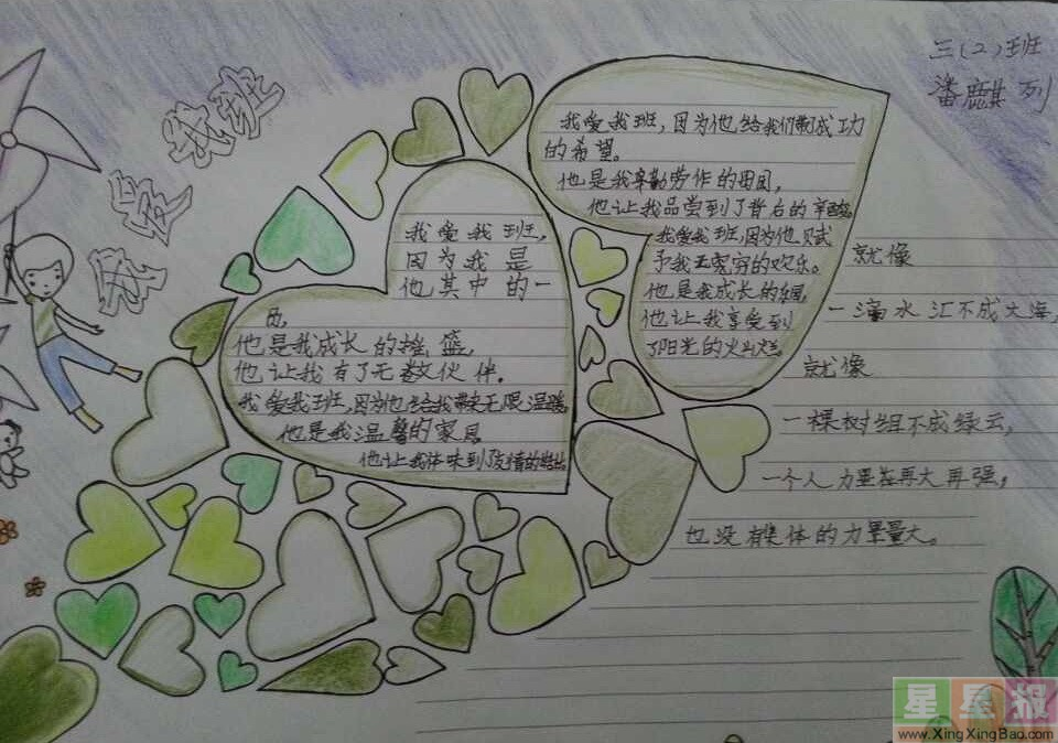 小学生我爱我班手抄报图片