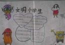 文明小学生手抄报图片