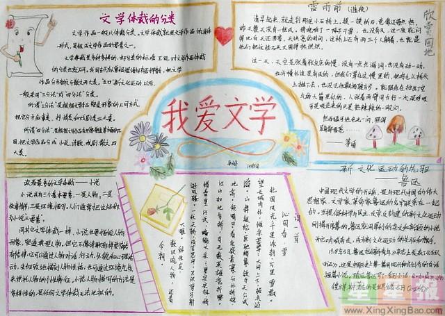 初中历史手抄报资料_初中文学手抄报图片大全 - 星星报