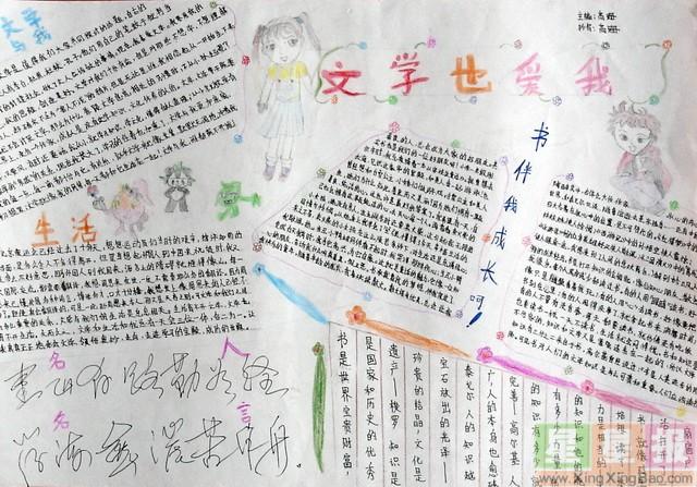 初中文学手抄报图片大全