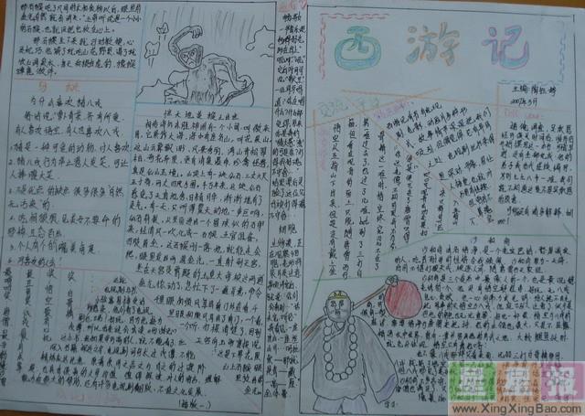 关于西游记手抄报图片设计图