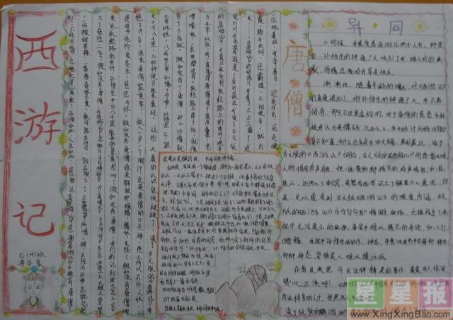西游记手抄报内容西游记手抄报版面设计