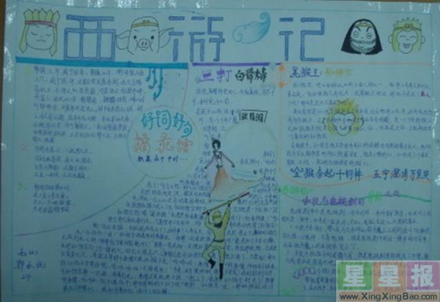 关于西游记手抄报图片设计图 星星报