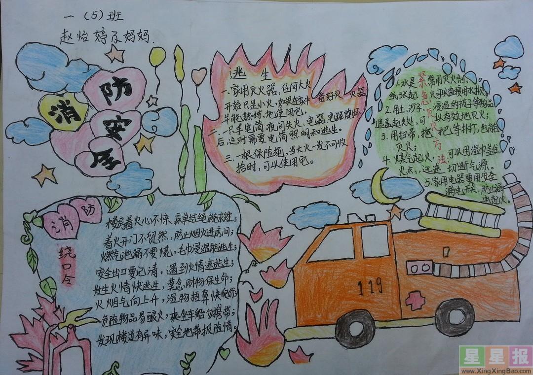 一年级消防安全手抄报资料 - 星星报