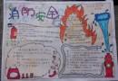 二年级消防安全手抄报资料