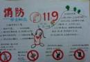消防安全119手抄报图片6张