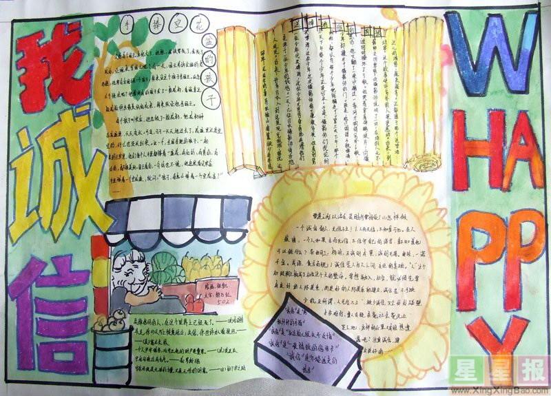 六年级诚信手抄报图片 星星报
