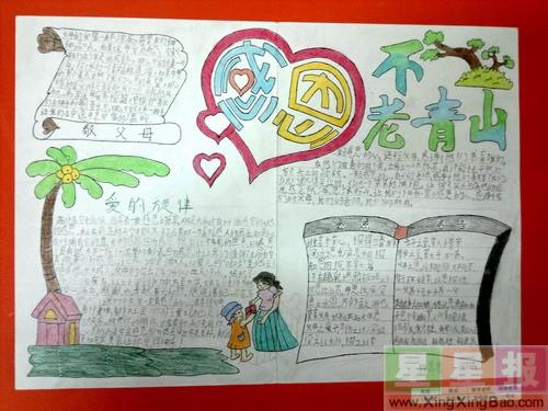 一年级感恩手抄报图片-一年级感恩手抄报资料