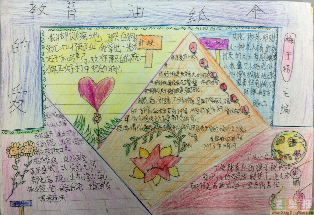 四年级油纸伞手抄报图片