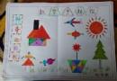 一年级图形数学手抄报设计图
