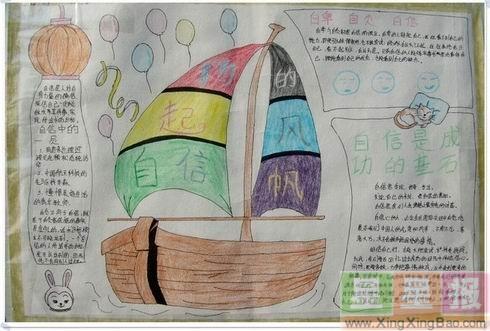 扬起自信的风帆手抄报图片4幅