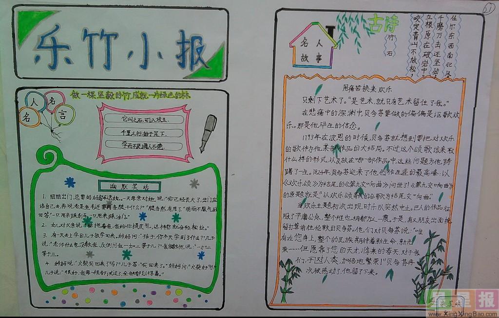 五年级竹手抄报图片2张
