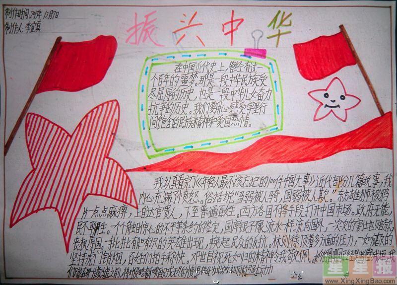 小学生振兴中国手抄报资料