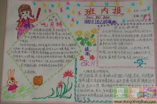 小学生班内手抄报版面设计图