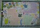 绿色亚运创新生活手抄报设计图