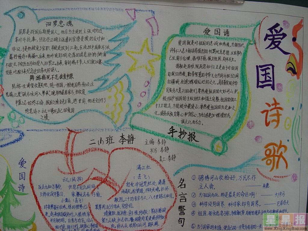 我骄傲我是中国人手抄报图片-查字典板报网