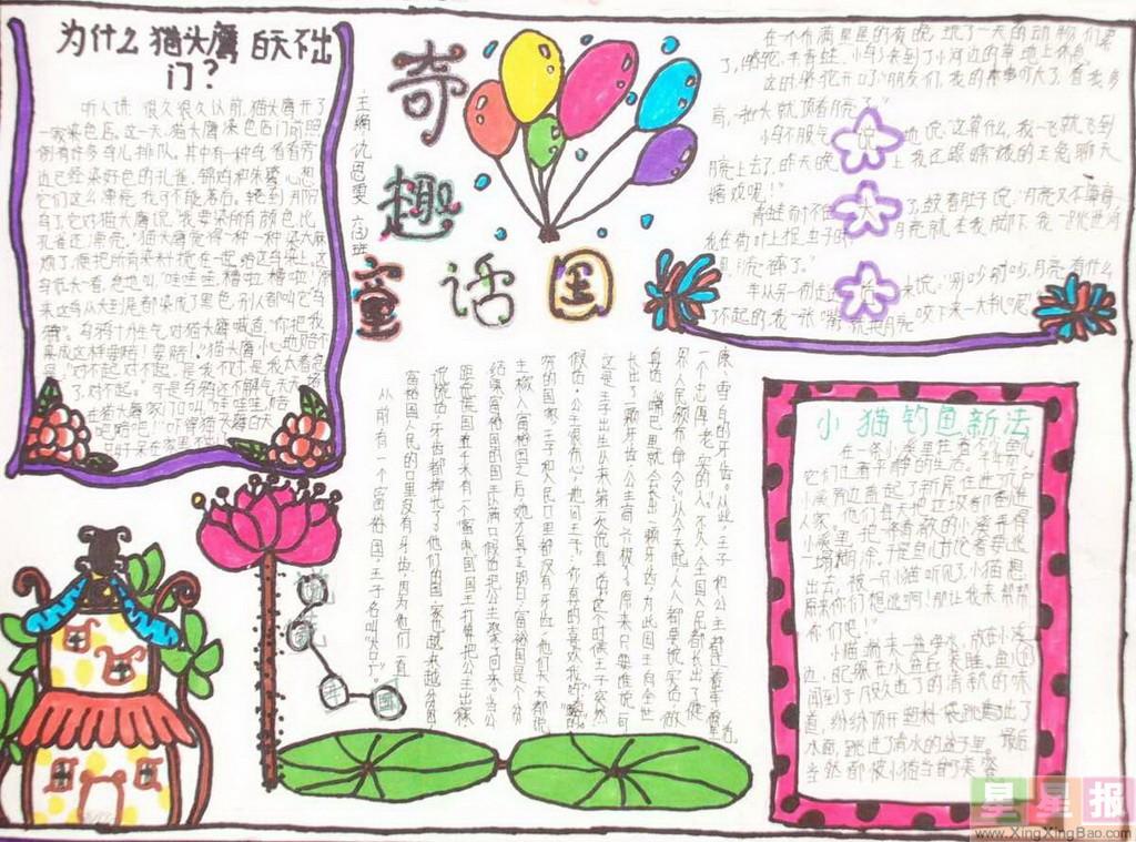 奇趣童话国手抄报版面设计图片