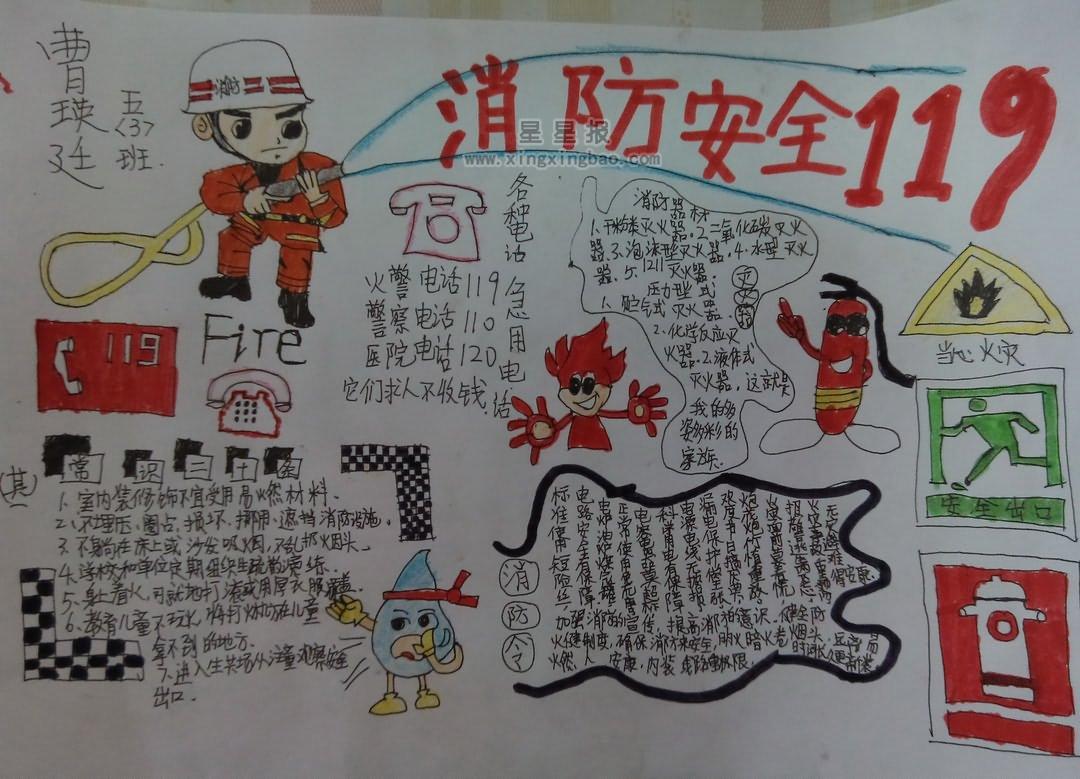 消防安全119手抄报资料