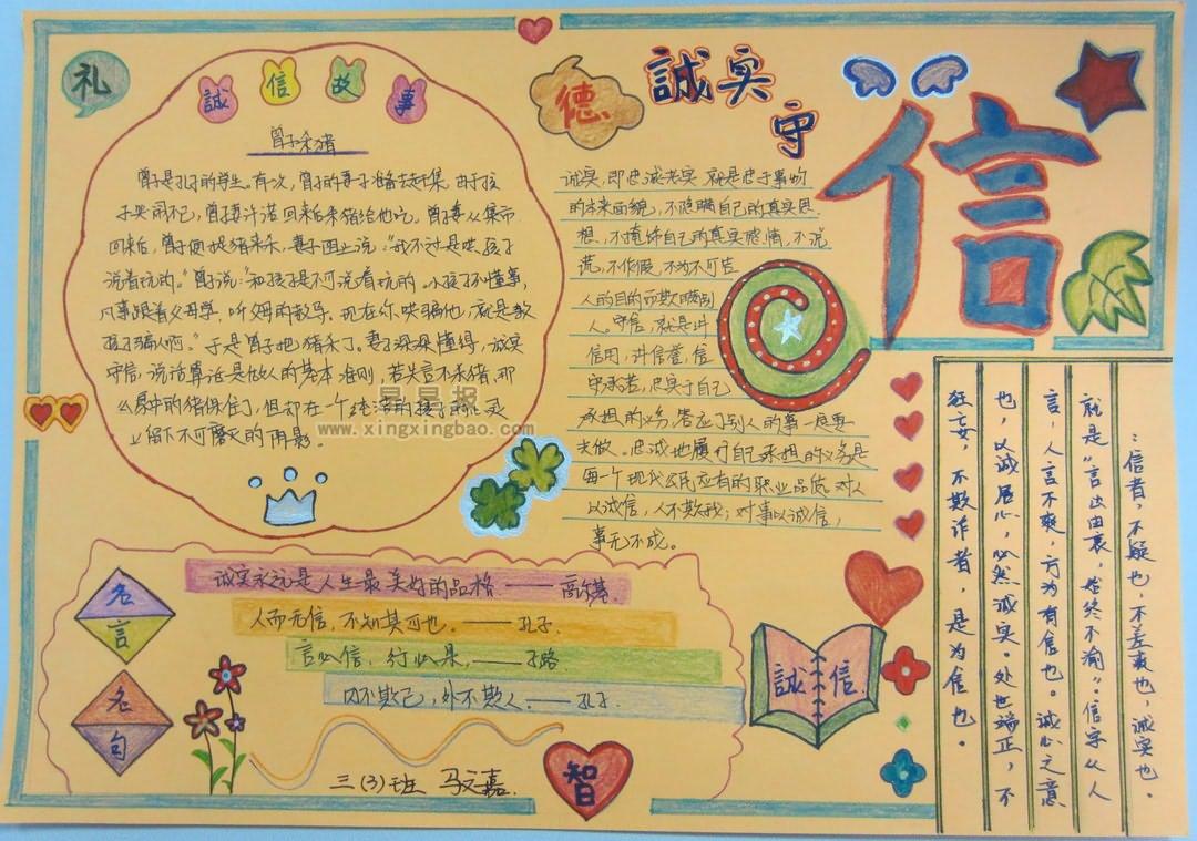 三年级诚实守信手抄报版面设计图片