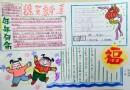 关于春节的手抄报图片3张