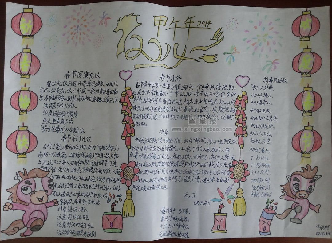春节手抄报内容: 春节是指汉字文化圈传统上的农历新年。 春节传统名称为新年、大年、新岁,但口头上又称度岁、庆新岁、过年。古时春节曾专指节气中的立春,也被视为是一年的开始,后来改为农历正月初一开始为新年。一般至少要到正月十五(上元节)新年才结束,春节俗称年节,是中华民族最隆重的传统佳节。自汉武帝太初元年始,以夏年(农历)正月初一首(即年),年节的日期由此固定下来,延续至今。年节古称元旦。1911年辛亥革命以后,开始采用公历(阳历)计年,遂称公历1月1日为元旦,称农历正月初一为春节。 在