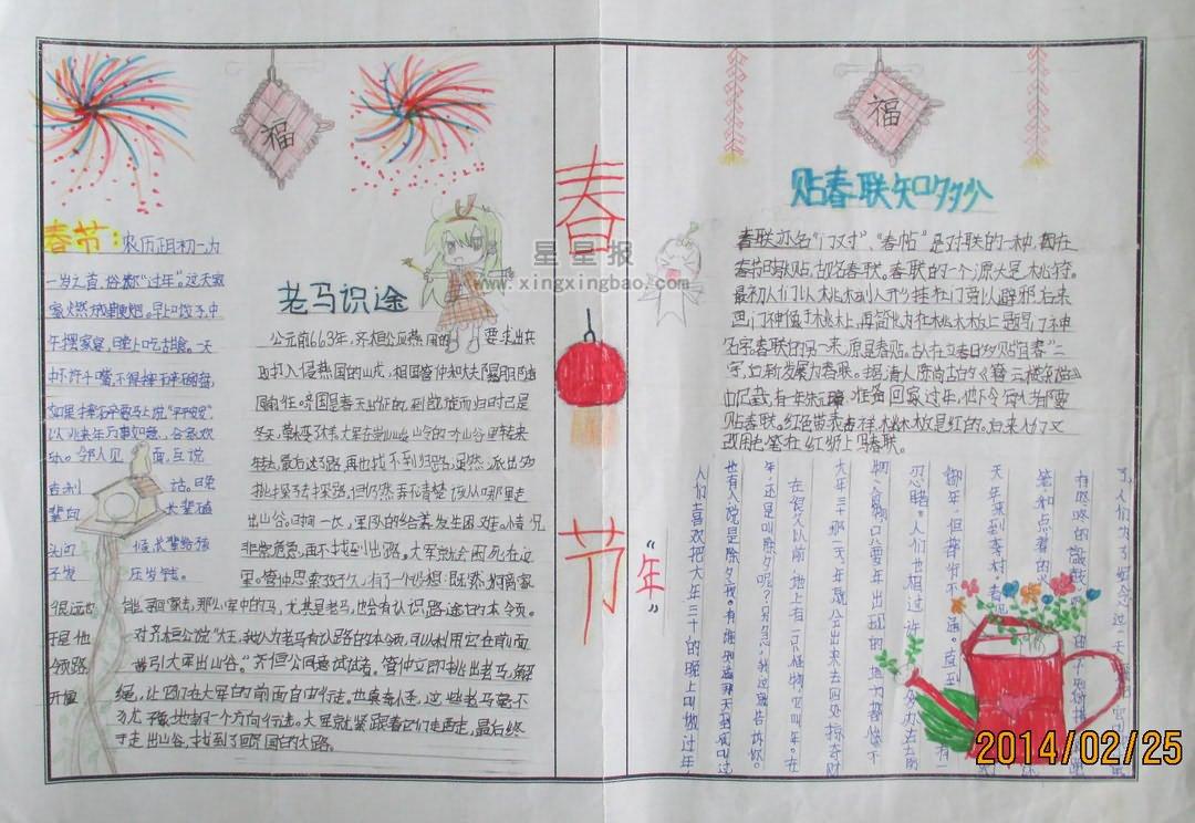 四年级春节手抄报内容