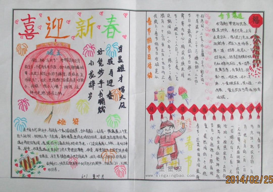 春节手抄报模板一年级