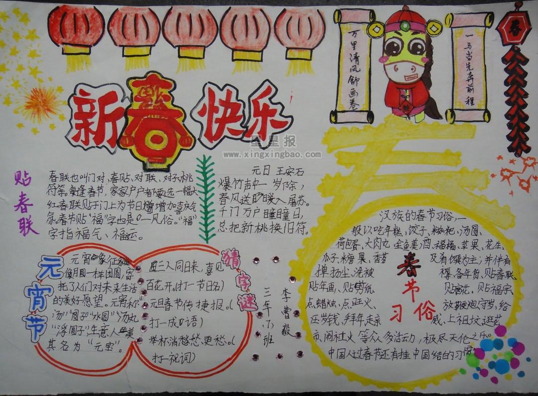 关于春节手抄报图片——新春快乐