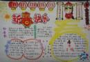 关于春节手抄报图片――新春快乐
